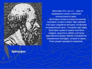 Эратосфен (III в. до н.э.) - один из выдающихся ученых и писателей эллин