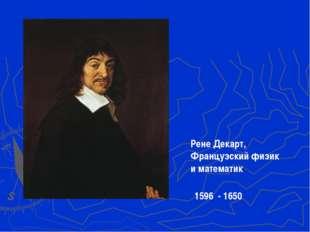 Рене Декарт, Французский физик и математик 1596 - 1650