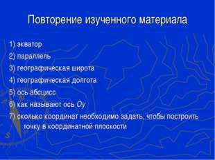 Повторение изученного материала 1) экватор 2) параллель 3) географическая шир