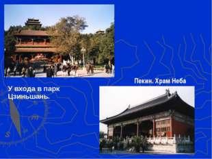 Пекин. Храм Неба