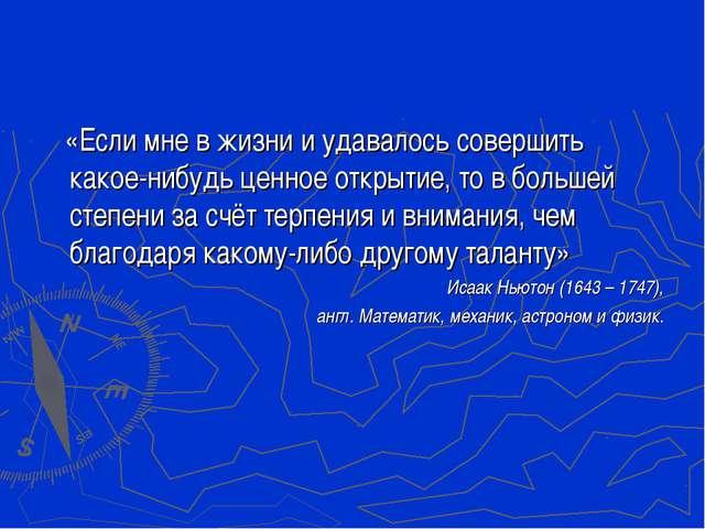 «Если мне в жизни и удавалось совершить какое-нибудь ценное открытие, то в б...