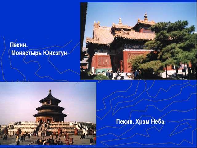 Пекин. Храм Неба Пекин. Монастырь Юнхэгун