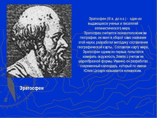 Эратосфен (III в. до н.э.) - один из выдающихся ученых и писателей эллин...