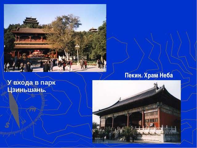 Пекин. Храм Неба   ...