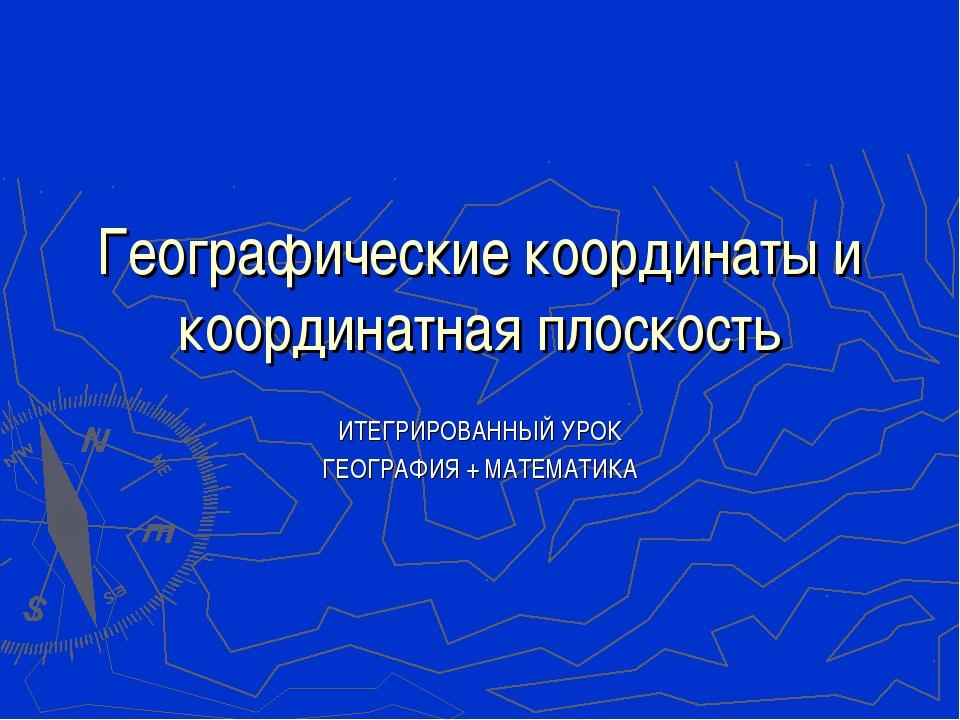 Географические координаты и координатная плоскость ИТЕГРИРОВАННЫЙ УРОК ГЕОГРА...