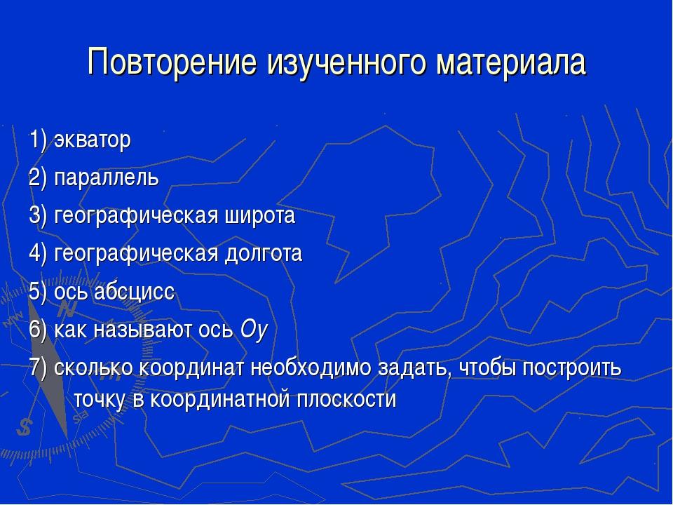 Повторение изученного материала 1) экватор 2) параллель 3) географическая шир...