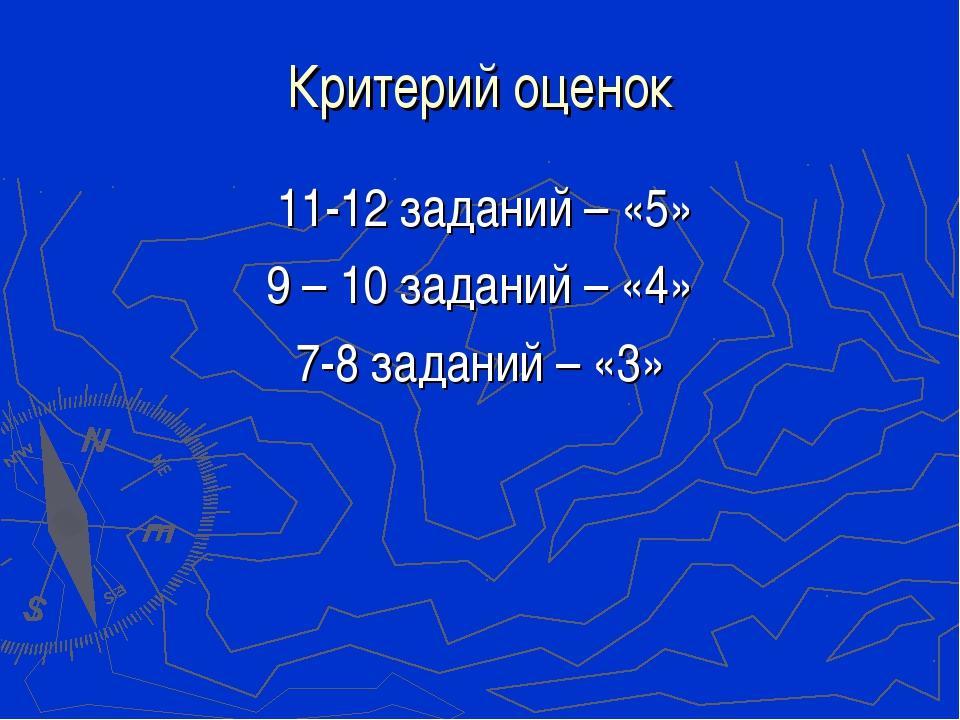 Критерий оценок 11-12 заданий – «5» 9 – 10 заданий – «4» 7-8 заданий – «3»