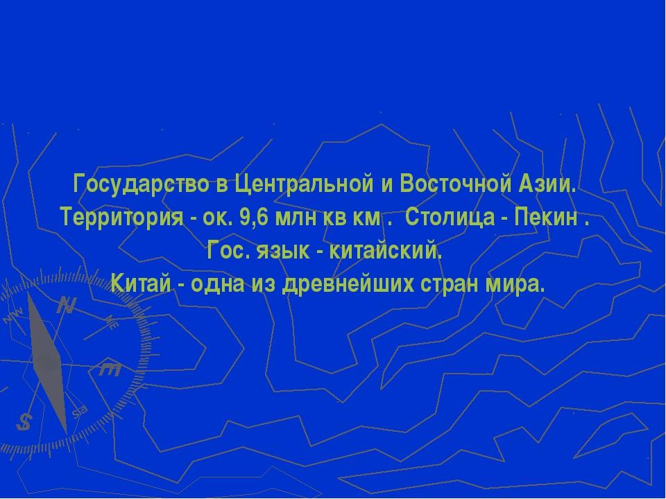 Государство в Центральной и Восточной Азии. Территория - ок. 9,6 млн кв км ....