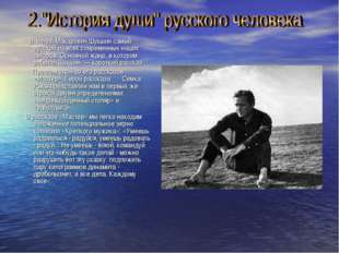 Василий Макарович Шукшин самый русский из всех современных наших авторов. Ос