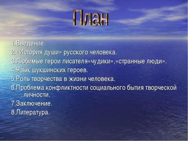 1.Введение. 2.«История души» русского человека. 3.Любимые герои писателя«чуд...