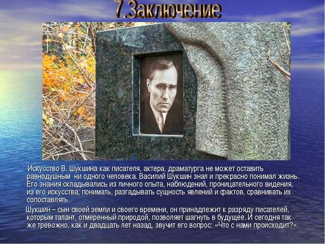 Искусство В. Шукшина как писателя, актера, драматурга не может оставить равн...