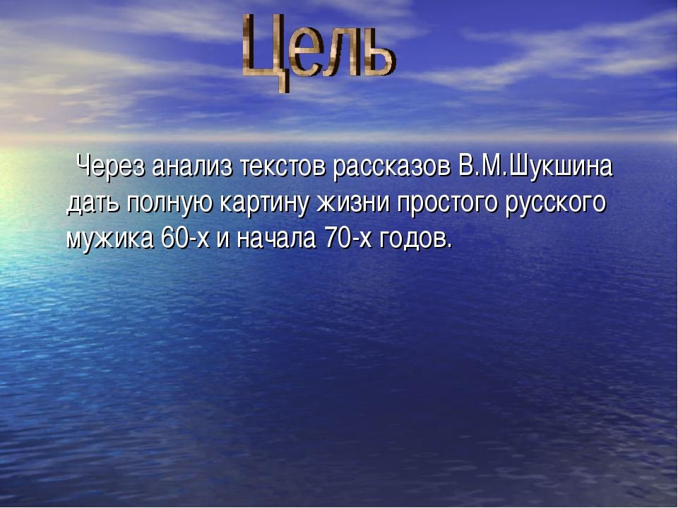 Через анализ текстов рассказов В.М.Шукшина дать полную картину жизни простог...
