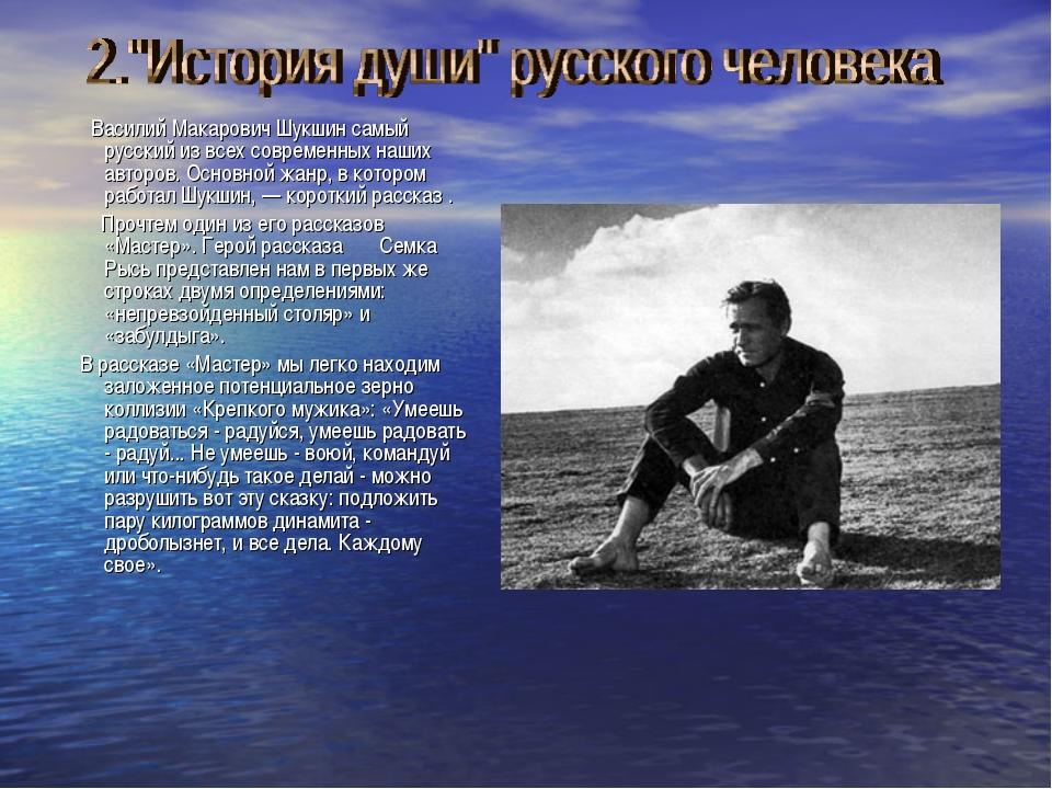 Василий Макарович Шукшин самый русский из всех современных наших авторов. Ос...