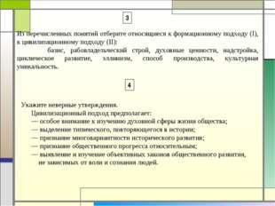 Из перечисленных понятий отберите относящиеся к формационному подходу (I), к