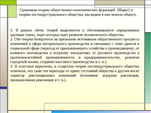 Сравнивая теорию общественно-экономических формаций (Маркс) и теорию постинд...