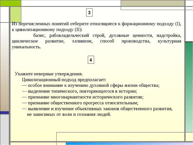 Из перечисленных понятий отберите относящиеся к формационному подходу (I), к...