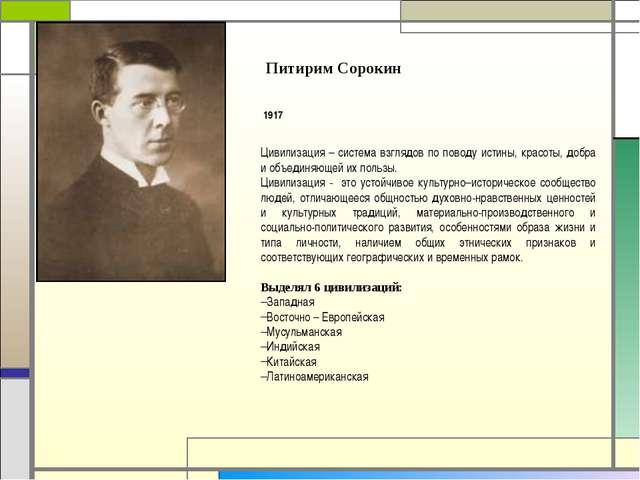 Питирим Сорокин: 1917 Цивилизация – система взглядов по поводу истины, красот...