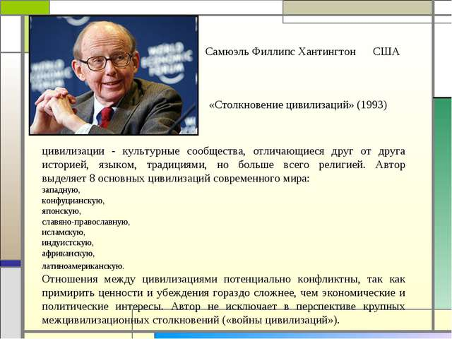 Самюэль Филлипс Хантингтон США «Столкновение цивилизаций» (1993) цивилизации...