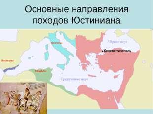 Основные направления походов Юстиниана Вандалы Остготы Вестготы