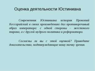 Оценка деятельности Юстиниана Современник Юстиниана историк Прокопий Кессарий