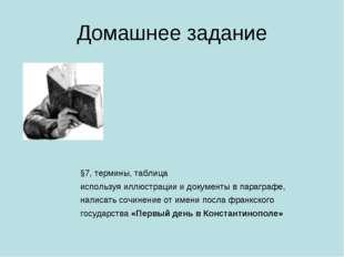 Домашнее задание §7, термины, таблица используя иллюстрации и документы в пар