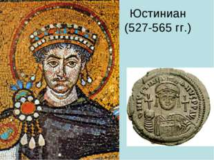 Юстиниан (527-565 гг.)