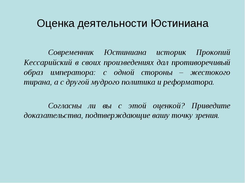 Оценка деятельности Юстиниана Современник Юстиниана историк Прокопий Кессарий...