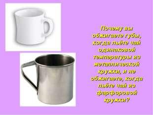 Почему вы обжигаете губы, когда пьёте чай одинаковой температуры из металличе