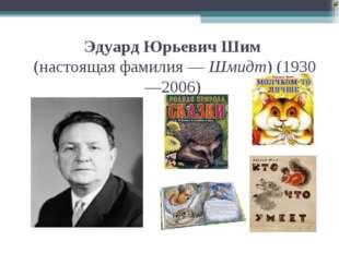 Эдуард Юрьевич Шим (настоящая фамилия —Шмидт) (1930—2006) Лазарева Лидия А