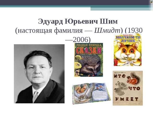 Эдуард Юрьевич Шим (настоящая фамилия —Шмидт) (1930—2006) Лазарева Лидия А...