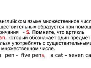 В английском языке множественное число существительных образуется при помощи