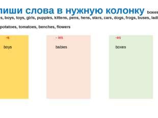 Впиши слова в нужную колонку boxes, babies, boys, toys, girls, puppies, kitte