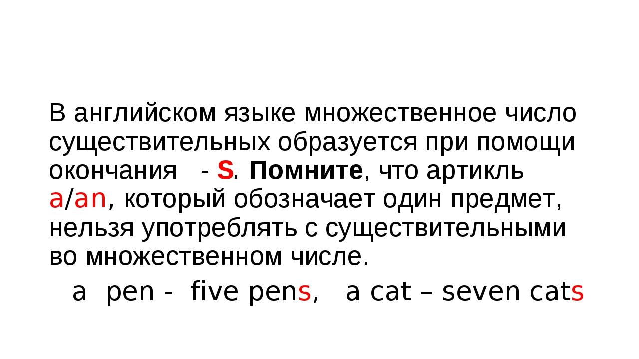 В английском языке множественное число существительных образуется при помощи...