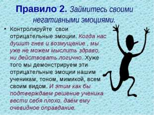 Правило 2. Займитесь своими негативными эмоциями. Контролируйте свои отрицате