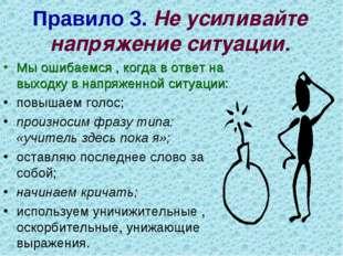 Правило 3. Не усиливайте напряжение ситуации. Мы ошибаемся , когда в ответ на