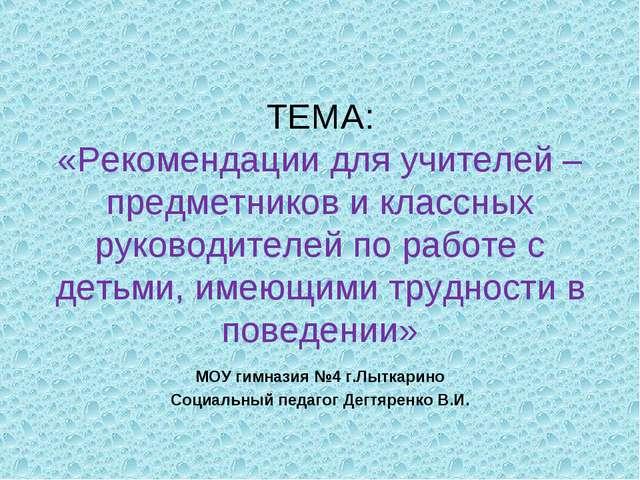 ТЕМА: «Рекомендации для учителей – предметников и классных руководителей по р...