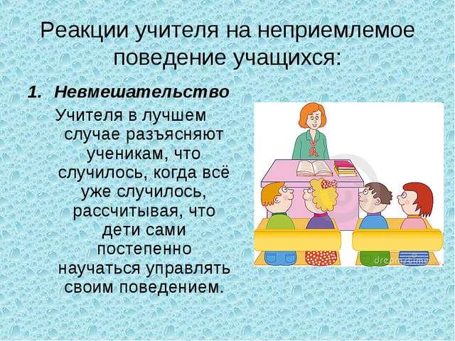Реакции учителя на неприемлемое поведение учащихся: Невмешательство Учителя в...