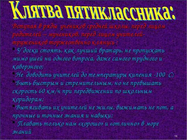 Вступая в ряды учеников средней школы, перед лицом родителей – мучеников, пер...