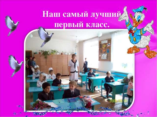 Наш самый лучший первый класс.