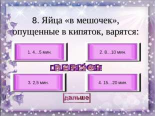 8. Яйца «в мешочек», опущенные в кипяток, варятся: 1. 4…5 мин. 3. 2,5 мин. 2.