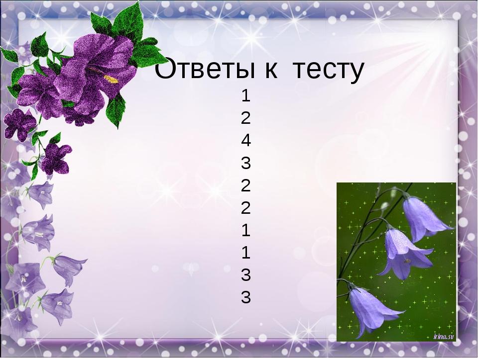 Ответы к тесту 1 2 4 3 2 2 1 1 3 3
