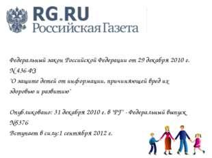 """Федеральный закон Российской Федерации от 29 декабря 2010 г. N 436-ФЗ """"О защ"""