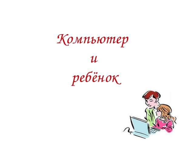 Компьютер и ребёнок