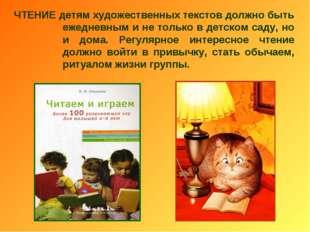 ЧТЕНИЕ детям художественных текстов должно быть ежедневным и не только в детс
