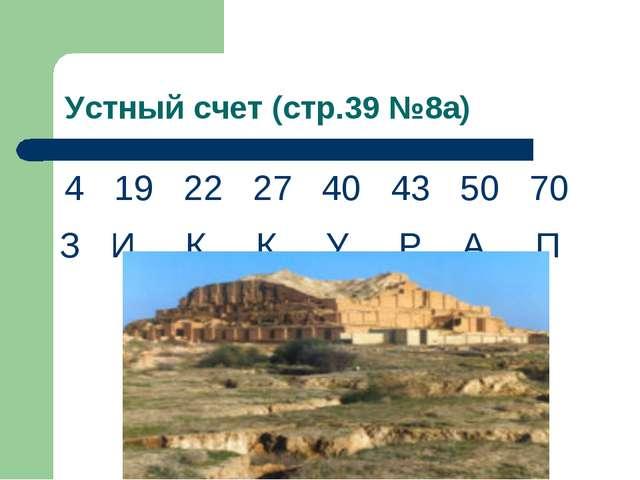 Устный счет (стр.39 №8а) 4 19 22 27 40 43 50 70 З И К К У Р А П