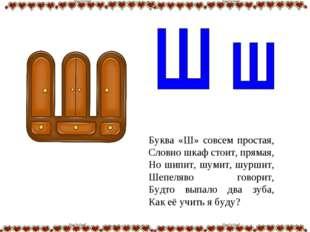 Буква «Ш» совсем простая, Словно шкаф стоит, прямая, Но шипит, шумит, шуршит,