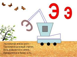 Экскаватор землю роет – Трубопровод новый строит. Весь измажется в земле, Пре