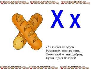 «Х» шагает по дороге: Руки вверх, пошире ноги. Хочет хлеб купить храбрец, Куп