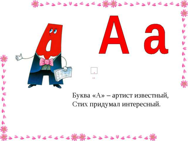Буква «А» – артист известный, Стих придумал интересный.