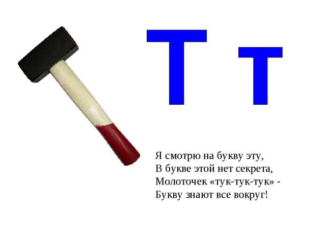 Я смотрю на букву эту, В букве этой нет секрета, Молоточек «тук-тук-тук» - Бу...
